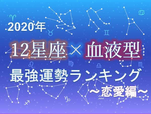 2020年恋愛ランキング