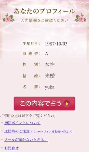 新規登録④
