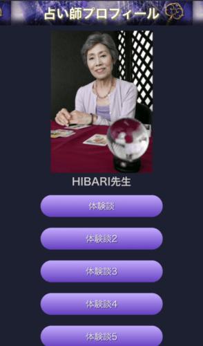 メール鑑定2