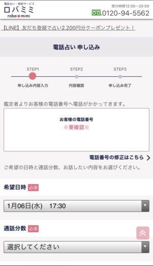 電話鑑定手順2