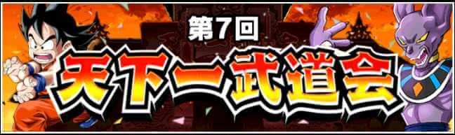 【リーク情報】第7回天下一武道会開催!景品ビルスのステータス画像、仕様変更など