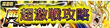 【ドッカンバトル】超激戦スケジュール&攻略情報