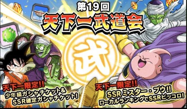 第19回天下一武道会開幕!