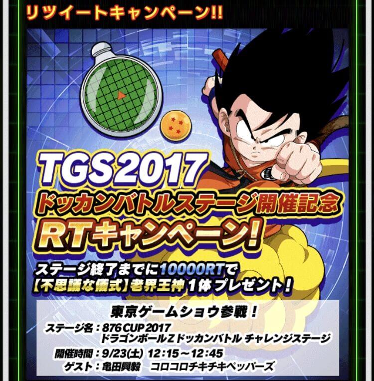 【ドッカンバトル】TGS(東京ゲームショウ)2017ステージまとめ  ※内容追加