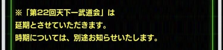 天下一武道会、中止!w