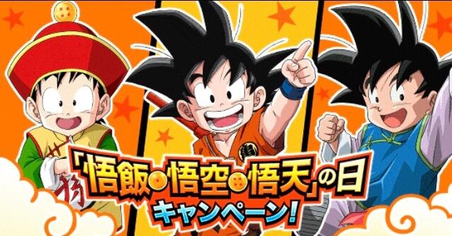 【ドッカンバトル】『悟飯・悟空・悟天』の日キャンペーン開始!