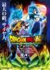 【雑記】『ドラゴンボール超 ブロリー』見て来ました。感想とか色々 ※動員数とか追記