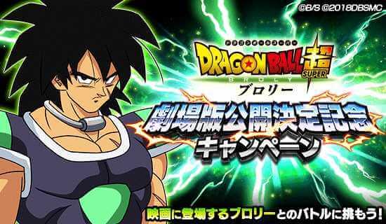 【ドッカンバトル】映画『ドラゴンボール超 ブロリー』連動キャンペーンが開催!