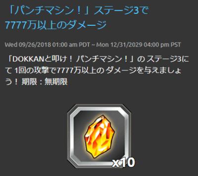 【リーク情報】9/26データイン内容。新たな常設イベントが登場!