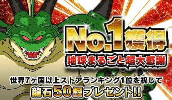 ドッカンバトルさん、日本以外の7ヵ国でストア1位を達成!龍石50個配布