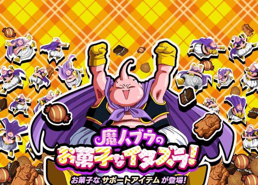 ハロウィンイベント『魔人ブウのお菓子なイタズラ』攻略情報。新ステージ追加