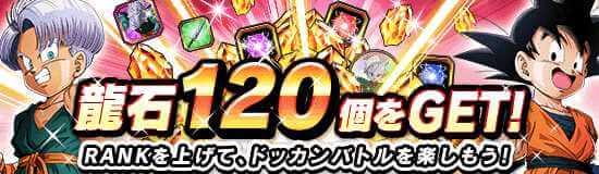 【ドッカンバトル】ランクアップミッション拡張&リツイートキャンペーンが開始!