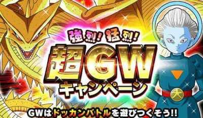 【ドッカンバトル】強烈! 猛烈! 超GW キャンペーンが開始!新元号ガシャも… ※極限情報追加