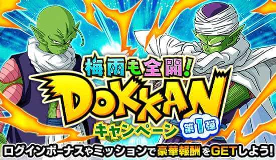【ドッカンバトル】『梅雨も全開!DOKKANキャンペーン』が開催!