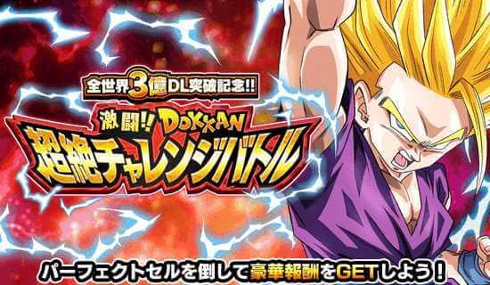 【ドッカンバトル】『激闘!!DOKKAN 超絶チャレンジバトル』が終了!DLキャンペーンの全日程が消化…