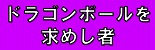 悟空伝・『ドラゴンボールを求めし者』攻略ページ