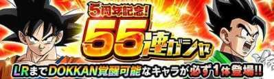 【ドッカンバトル】LR確定55連ガシャについて。チケット入手方法・最速で引ける日など
