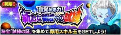 【ドッカンバトル】制限イベント『目覚める力!新たな領域への試練』攻略情報