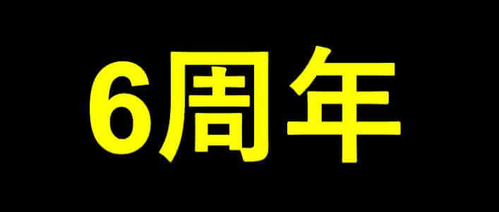 【リーク情報】『ドッカンバトル6周年記念フェス限LR』がフィギュアから先行判明!