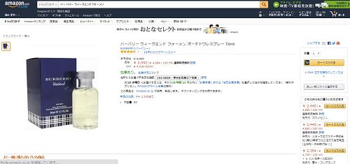 おすすめ香水ランキング
