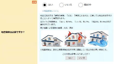 17.地震補償を付帯させるかのどうかの選択です。
