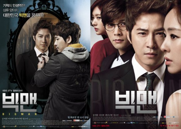 韓国ドラマ ビッグマン