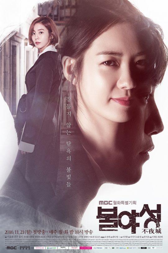 韓国ドラマ 不夜城