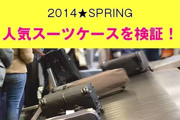 suitcase_20141