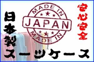 madeinjapan_anzen_s