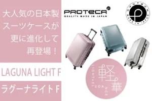 suitcase_lagunalightf_s