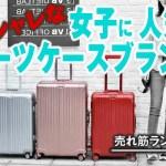 女性に人気スーツケースブランド2017│売れ筋ランキング【おしゃれ編】