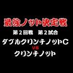 最強ノット決定戦 2回戦第2試合 ダブルクリンチノットC vs クリンチノット