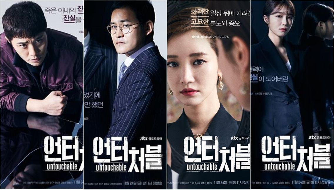 アンタッチャブル-韓国ドラマ
