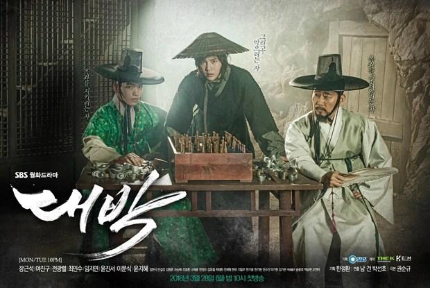 テバク-韓国ドラマ