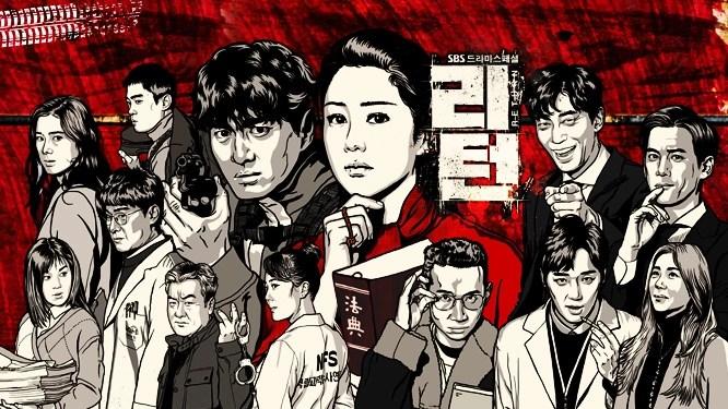 リターン-真相-韓国ドラマ