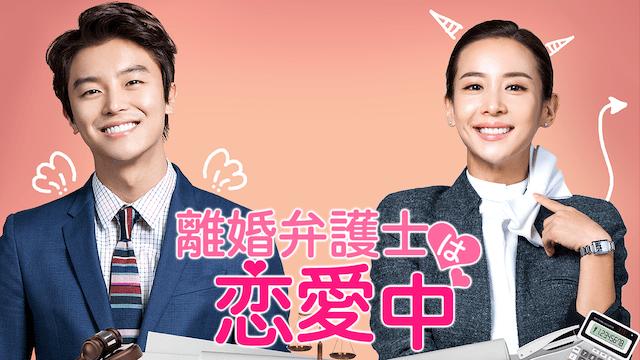 離婚弁護士は恋愛中-韓国ドラマ