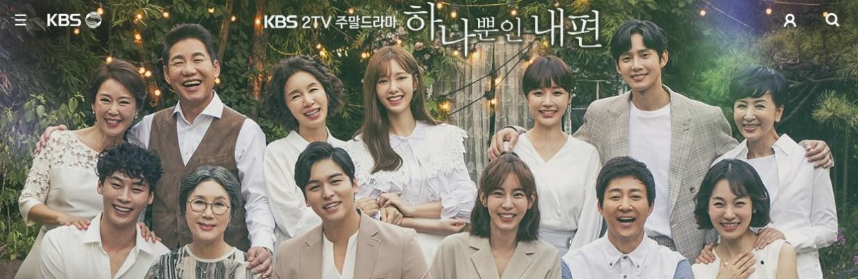 たった一人の私の味方 韓国ドラマ