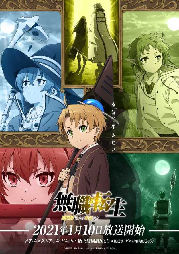 Mushoku Tensei: Isekai Ittara Honki Dasu Promo Rudeus und Nebencharaktere