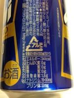 ASAHI SUPER ZERO_02