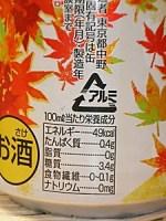 KIRIN 秋味_成分表