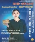 【MERS速報】北朝鮮「クムダン2」でMERSの治療・予防に絶対の自信⇒しかし、既にバッタモンと韓国が証明。副作用も?