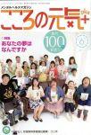 【知らんかった】精神疾患患者向け月刊誌「メンタルヘルスマガジン こころの元気+(プラス)」創刊100号。