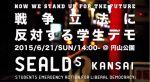 【京都学生デモ(予告)】【関西の学生必見!】若者らが6月21日、京都府で安保法案に反対するデモを開催!集合14時円山公園!デモ予告CMがかっこいい。