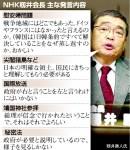 「NHKを考える会」が全国で続々と発足:籾井会長が就任してから全国で11カ所!
