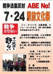 姫路市:労組主催の「駅前文化祭」を途中で中止に:「姫路駅北にぎわい交流広場」にて