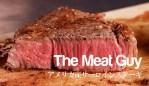 【朗報?悲報?】TPP日米協議で米国産の安い牛肉・安い豚肉が輸入されることが決定!安全性は?