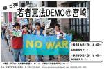 8月14日(金)15日(土)16日(日)全国の戦争法案反対デモの予定