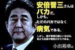 【卑劣】シールズの奥田愛基氏を産経ニュースが個人攻撃:「バカか、お前は」という言葉尻を捉えて