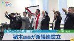 【行くぞー!】アントニオ猪木議員10月にも北朝鮮へ「もう1つの外交」目指す超党派の「世界平和友好議員連盟」設立