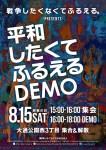 【ふるデモ第2弾】8月15日(土)「平和したくてふるえるDEMO」in札幌